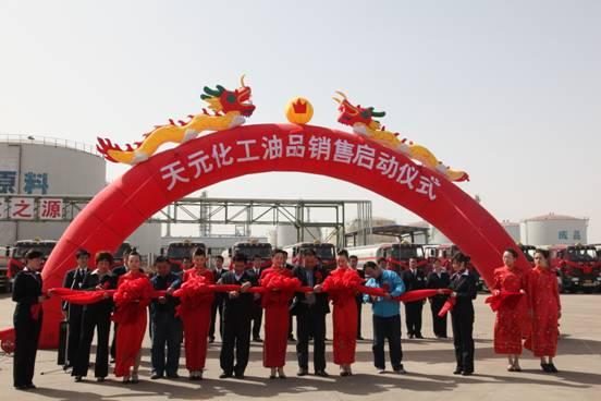 陕西煤业化工集团神木天元化工有限公司举行油品销售剪彩仪式
